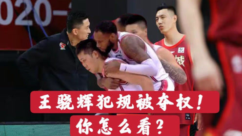 CBA京粤大战中王骁辉的那个夺权犯规后各方的反应,你怎么看?