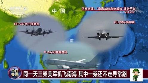 一日三游!美军战机窥视南海,还有一架战机不走寻常路!