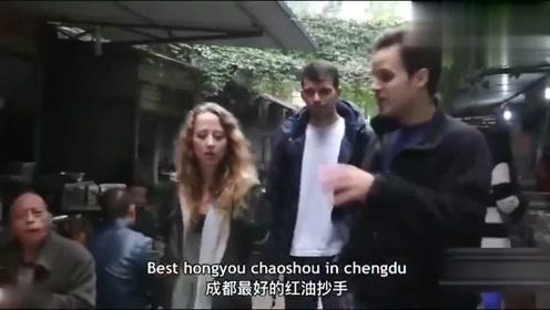 老外在中国:三个老外要尝遍中国美食,结果在四川就被川味小吃迷住了!