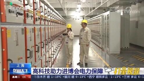 数字新基建与电网技术融合!高科技助力进博会电力保障