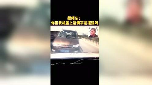 仔细看好了,视频车上那俩字写的啥