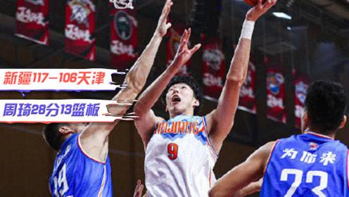 CBA精彩集锦:周琦28+13率队胜天津,送其7连败