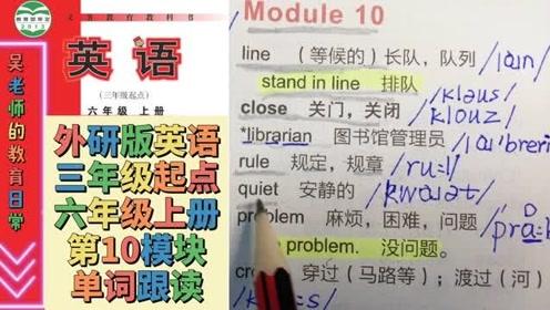 廣州版三起點英語六年級上冊