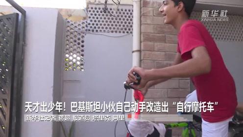 """天才出少年!巴基斯坦小伙自己动手改造出""""自行摩托车"""""""