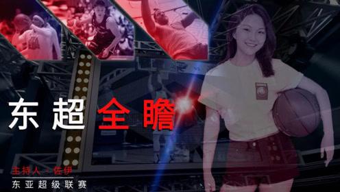 【东超全瞻EP.8】CBA排行榜不同寻常 吴前成为MVP有力候选人