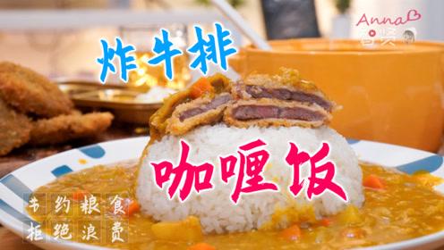 【智贤家今日美食】炸牛排+咖喱饭,这是什么神仙料理,真的太销魂了!