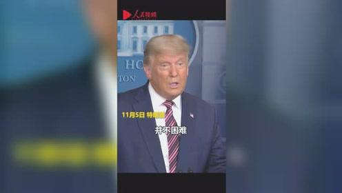 特朗普选举夜后首次公开露面,被记者追问:你是输不起的人吗?