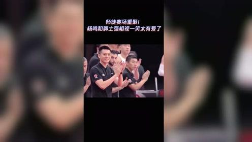 CBA赛场上的温情瞬间#辽宁与广州比赛上演师徒重聚,最帅主帅杨鸣露出迷人笑容,将掌声送给师傅郭士强,场面感人。
