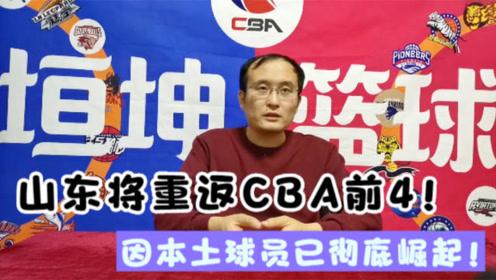 山东将重返CBA前4,因他已斩获4连胜,就连辽宁也栽到他手