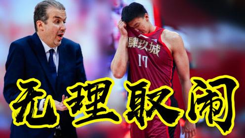 输急眼?北京首钢向CBA联盟提出无理要求,遭18支球队看笑话