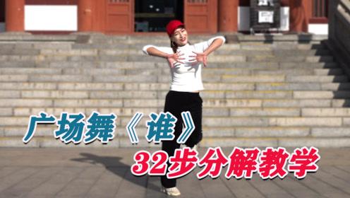 老少皆宜的广场舞《谁》,热门32步,好看又好学