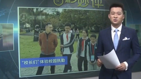 上海一中学出新规,奖励学生们当一天校长,校长应该不用写作业吧