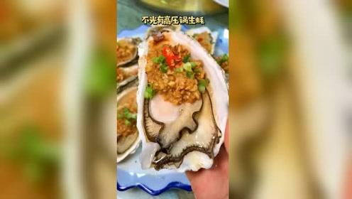 专门做生蚝的海鲜小馆,就爱吃这口