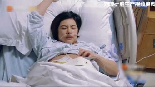 刘璇生产赳赳视频,忍着剧痛坚持,母亲的伟大