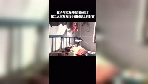 女子与男友开视频睡着了,第二天室友发现手机屏幕上有异样