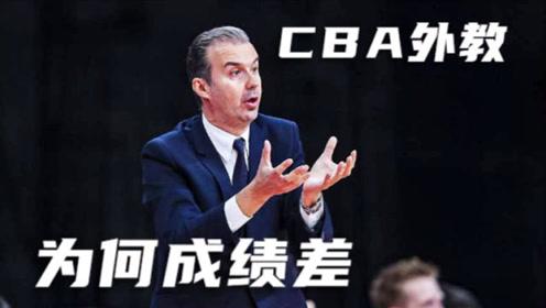 CBA本赛季外教全军覆没!不是水平差,怪我们选择有问题