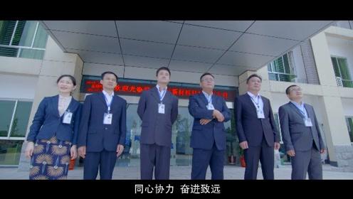 湖南同远新材料科技有限公司宣传视频
