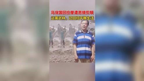 15日,马保国发文,首度回应屡遭恶搞剪辑:远离