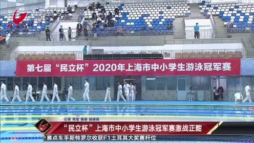 """""""民立杯""""上海市中小学生游泳冠军赛激战正酣"""