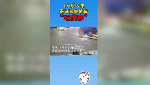 """搞笑视频:16岁少年无证驾驶货车""""玩漂移""""失控侧压出租车,结局很神奇!"""