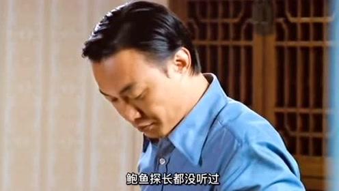 """马屁皇帝肖其湾区探长陈细九,人称""""鲍鱼探长"""