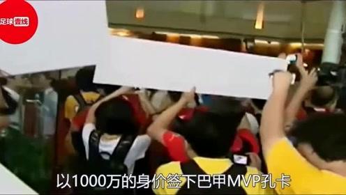 """【中国足坛人物传】-从""""天体之王""""到""""钱卡"""",孔卡的中超故事"""