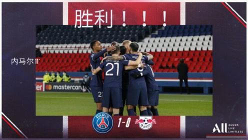 内马尔点球破门打入全场唯一进球,大巴黎1-0战胜莱比锡红牛!