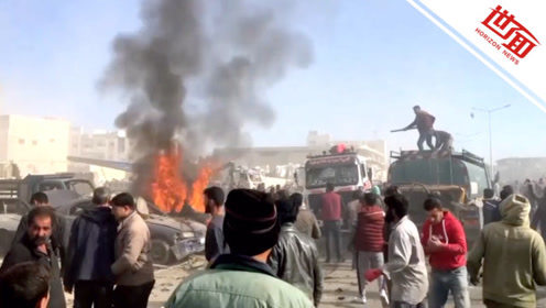 汽车炸弹袭击瞬间被监控拍下 冲击波瞬间震毁周围建筑