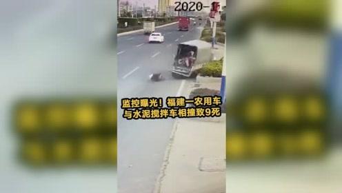 监控画面曝光!水泥搅拌车撞一农用车撞致9死 警方通报