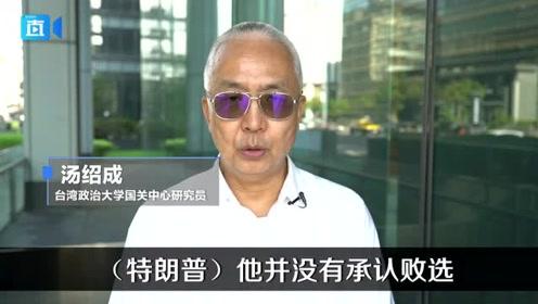 """湯紹成:特朗普不太可能承認敗選 可能是""""虛晃""""一招"""