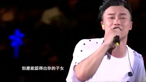 陈奕迅一首《明年今日》一开口就眼泪就忍不了!
