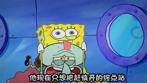 《海绵宝宝》头一回开汽车的章鱼哥,就遇到了怪物,真吓人啊