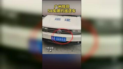 """广州惊现5A车牌的巡逻车,还""""霸气""""回怼:""""关你什么事"""""""