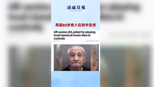 英國八旬老人因放音樂擾民被投訴入獄,近日死于獄中,司法部未透漏具體死因