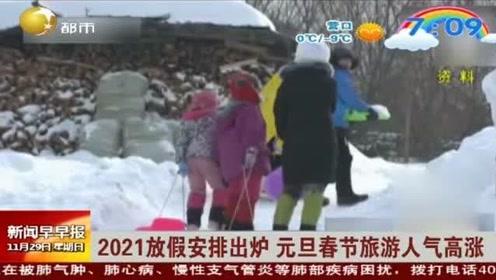 2021放假安排出炉,元旦春节旅游人气高涨