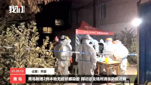 青島新增2例本地無癥狀感染者 探訪涉及場所消殺防疫進展(新京報我們視頻)