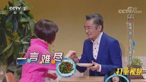 丈夫破天荒的下厨,做网红名菜表达爱,妻子:下次我做吧