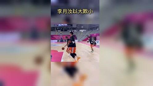 WC*A女篮最萌大中锋李月汝,以大欺小!