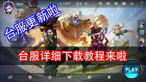 LOL手游:台服终于来了,新增繁体中文,内附下载教程