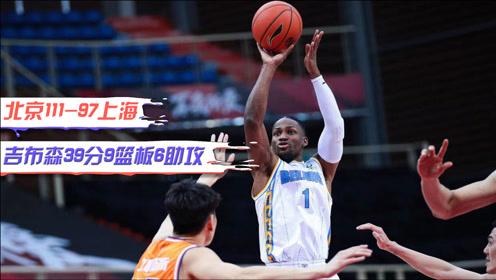 CBA精彩集锦:吉布森39+9,7记三分,率领北京胜上海