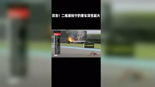 突发!F1阿布扎比站二练,莱科宁的赛车突然起火,他冷静逃生,亲自抢过灭火器一起灭火,厉害了!
