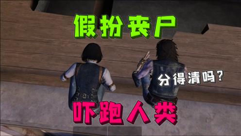 和平精英:玩家假扮成强化战士的模样,其他人
