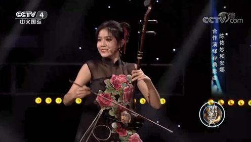 陈依妙和乌克兰歌手合作演绎《SHALALA》,太经典