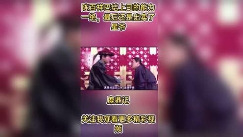 鹿鼎记:陈百祥讨好星爷的能力一绝,不过最后还是出卖了星爷。