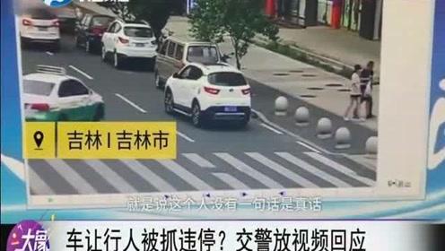 汽车礼让行人反被抓违停?交警放视频回应!