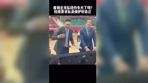 """杜锋点名北京队王骁辉动作大,强调队员要保护好自己:""""我不想你们像富兰克林一样受伤。"""" #CBA #杜锋"""