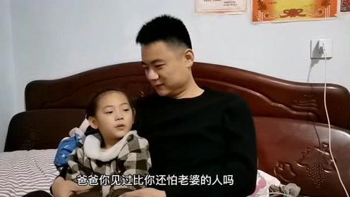 搞笑父女俩的经典对话,看着他们表情就知道很开心,这个画面太温馨了!