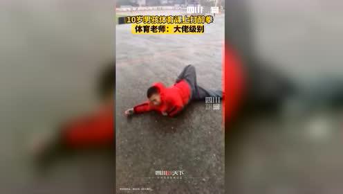 #热点速看#12月14日,湖南永州。10岁男孩体育课上打醉拳 老师赞:大佬级别!