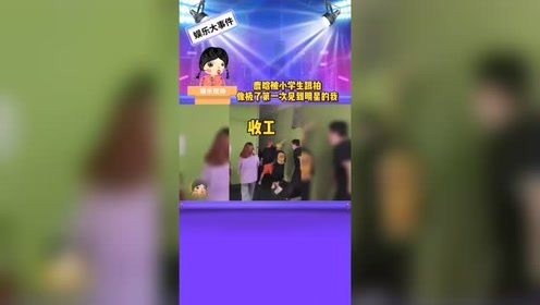 鹿晗被小学生跟拍 像极了第一次见到明星的我,