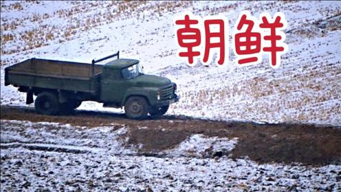 我离朝鲜几百米,声音都传过来了,看看是啥样?